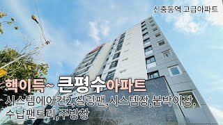 [부천신축아파트] 역세…