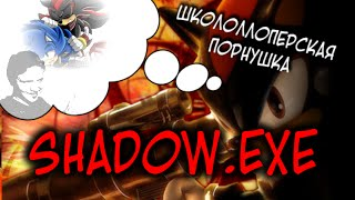 3+!!! SHADOW.EXE (школогеймдев-порно)