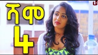 Shamo - ሻሞ - Part 04 | Amharic Drama