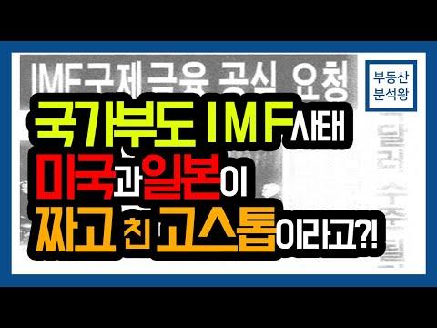국가부도의 날 97년 IMF 사태 터진 원인과 배후 (IMF Korea 97 경제공부) | 부동산분석왕 강의