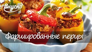 Рецепт приготовления классических фаршированных перцев - Готовим Вкусно 360!