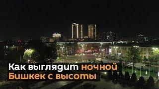 Очень красиво! Как выглядит ночной Бишкек с высоты