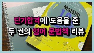 [공무원영어] 나에게 맞는 공무원 영어 문법책 찾기
