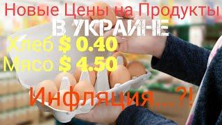 Новые Цены на Продукты в Украине / Инфляция / Жизнь в Украине