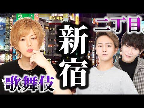 [LGBT]二丁目オネエに歌舞伎町ホストがエッチな質問攻め!!「2すとりーとコラボ」a gay bar