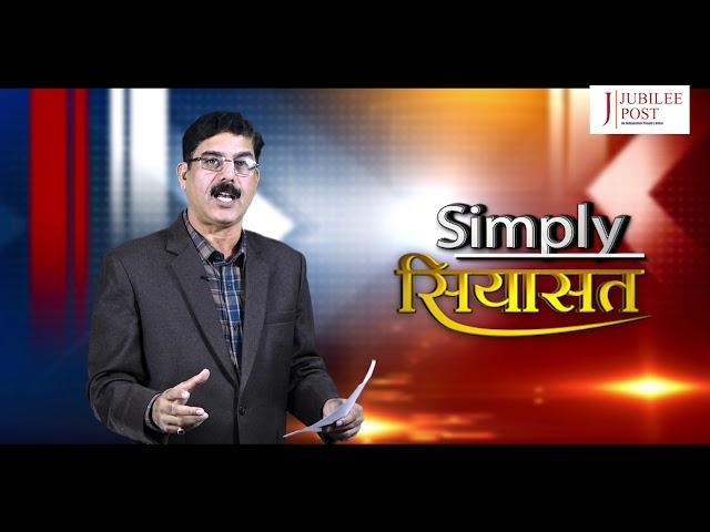 इस मुठभेड़ के जश्न पर उठेंगे सवाल | Simply Siyasat with Kumar Bhawesh | Jubilee TV
