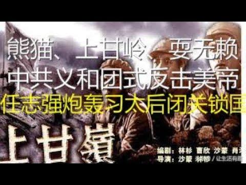 熊猫、上甘岭、耍无赖,中共义和团式反击美帝、任志强炮轰习太后闭关锁国(5/19)
