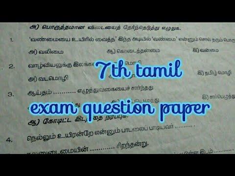 7TH TAMIL QUESTION PAPER 2018/TAMIL QUARTERLY EXAM QUESTION PAPER/TNPSC  Tamil