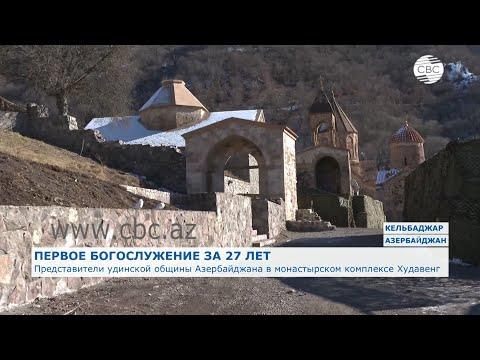 Удинская община Азербайджана провела первое за 27 лет богослужение в монастыре Худавенг