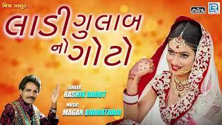 Ladi Gulab No Goto   લાડી ગુલાબનો ગોટો   Rashik Barot   Superhit Gujarati Song