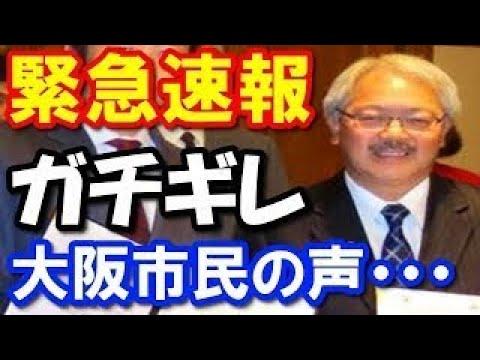 【衝撃】韓国のサンフランシスコ市長が日本に緊急謝罪! 大阪市長への「公開謝罪文」に大阪市民はガチギレwww 驚愕の真相!『海外の反応』 ! ! !