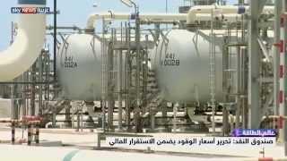 دعم الطاقة في دول الخليج