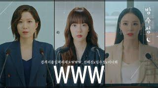 [#MidnightSoundMix] (ENG/SPA/IND) Lim Soo Jung X Lee Da Hee X Jeon Hae Jin | #SearchWWW | #Diggle