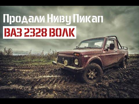 Продали редкую Ниву Пикап. ВАЗ-2328 «Волк»  [ #нивазло ]