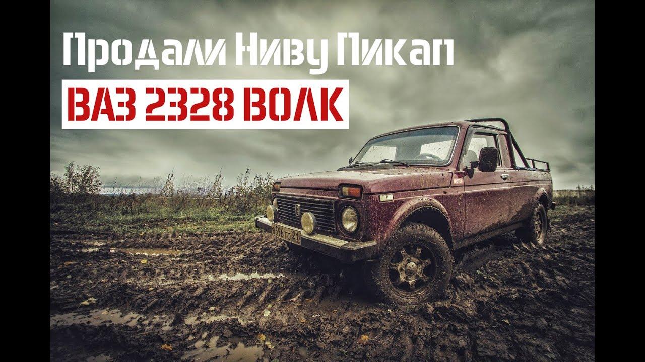 Lada Niva Bronto Рысь 4х4 / Супер Нива с кнопкой запуска - YouTube