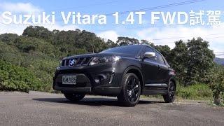 Suzuki Vitara 1.4T FWD 2017試駕