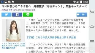 NHK夜からTBS朝へ 井田寛子「あさチャン!」気象キャスターに ス...