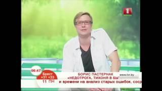 Борис Пастернак «Недотрога, тихоня в быту»