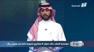 مؤسسة الملك خالد الخيرية تمول8 مشاريع تنموية باكثر من مليون ريال