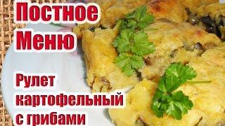 Рулет Картофельный С Грибами - ПОСТНОЕ МЕНЮ