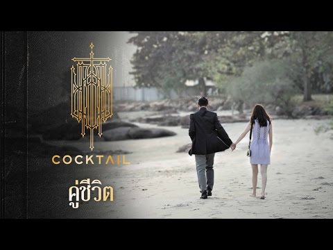 คู่ชีวิต - COCKTAIL「Official MV (English subs)」