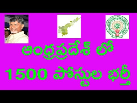 andhra pradesh 1500 jobs notification in 2018 || NOTIFICATIO