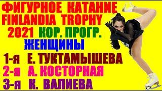 Фигурное катание Финляндия Trophy 2021 Кор Пр Женщины Туктамышева 1 я Косторная 2 я Валиева 3 я