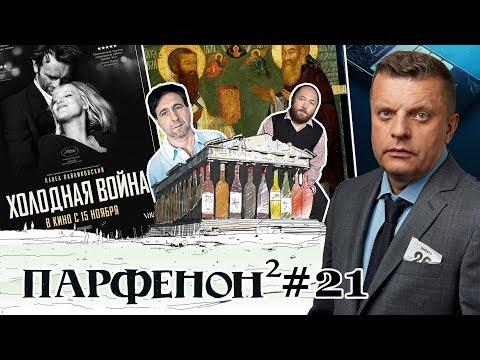 Парфенон #21: Радзинский-мл
