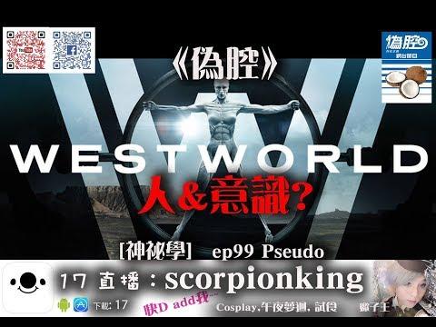 《偽腔》Westworld S2 人&意識? 蠍子王 ep99 Pseudo