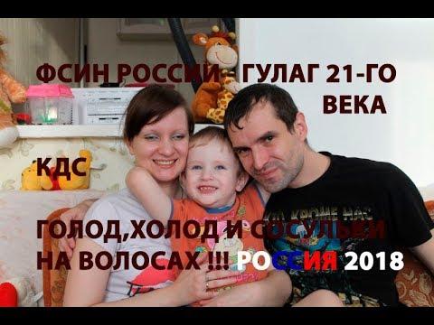Такого во ФСИН России еще не было/ГОЛОД,ХОЛОД И СОСУЛЬКИ НА ВОЛОСАХ