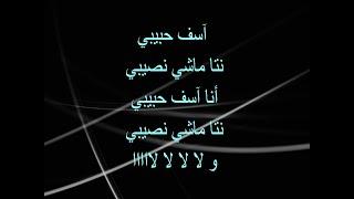 Fnaire Ft Saad Lamjarred Asif Habibi Lyrics فناير و سعد لمجرد آسف حبيبي كلمات Youtube