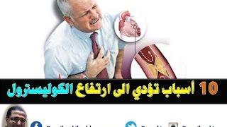 10 أسباب تؤدي الى ارتفاع الكوليسترول| اسباب ارتفاع الكوليسترول فى الدم