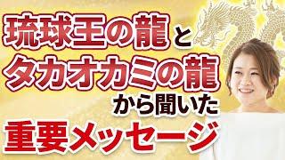 琉球王の龍とタカオカミの龍会談