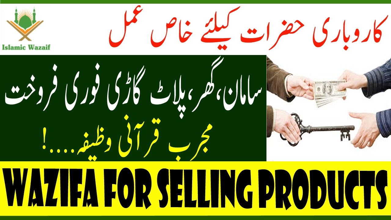 wazifa for selling products dua to sell property quickly ghar bechne