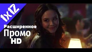 Флэш 1 сезон 12 серия (1x12) -