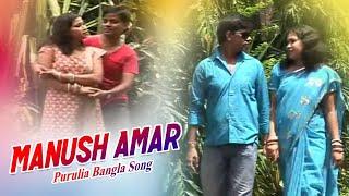 New #Purulia Song 2019 - Manush Amar | #Bangla/ Bengali Song 2019
