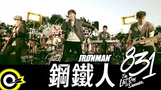 八三夭 831 【鋼鐵人 IronMan】Official Music Video
