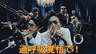 高橋一生 見事なブルースハープ演奏!浜野謙太、スカパラとのトリプルコ...