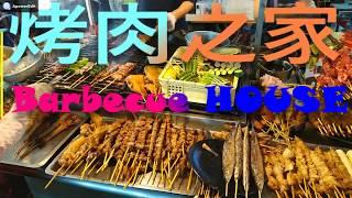 #Barbecue House #烤肉之家 バーベキューハウ…