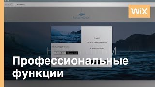 Wix.com | Представляем Wix Video: революционный способ показать видео