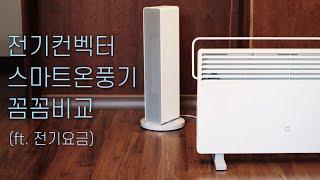 스마트미 온풍기 vs 샤오미 전기난로/전기컨벡터 비교 …