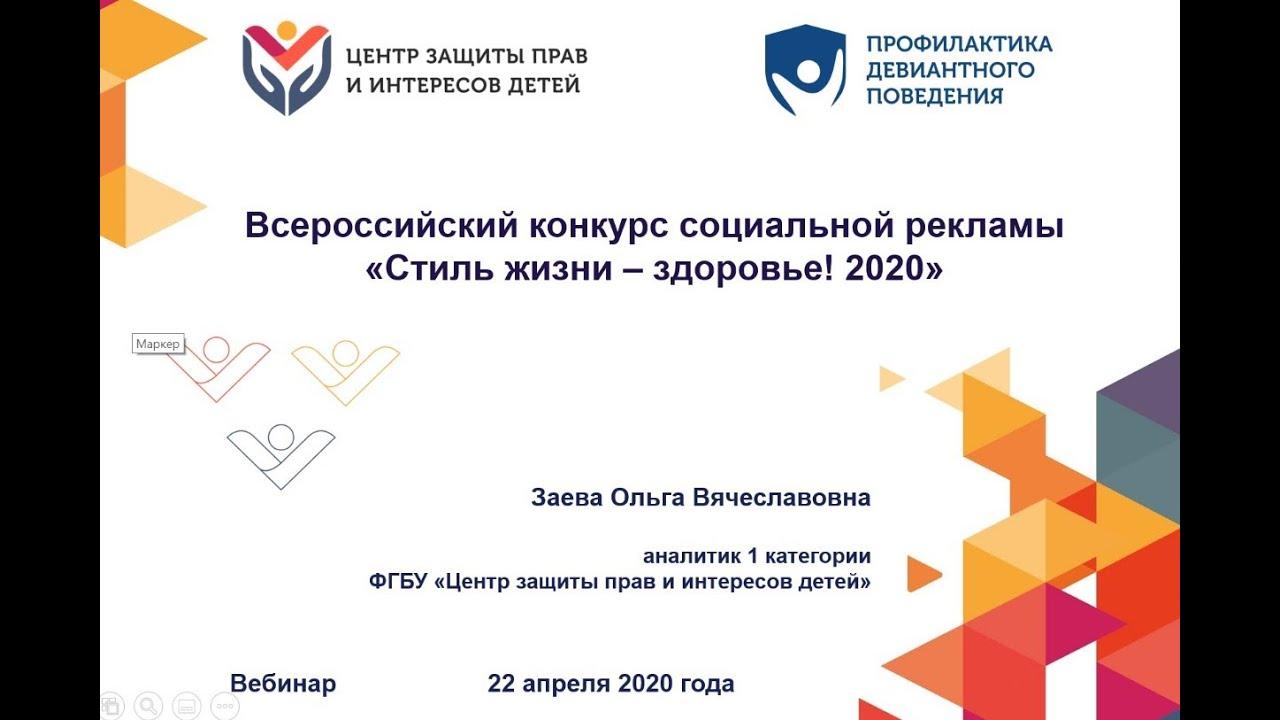 О проведении Всероссийского конкурса социальной рекламы