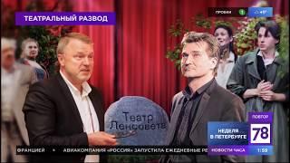 78 канал об уходе Юрия Бутусова из театра имени Ленсовета