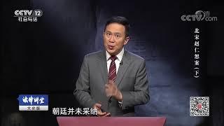 《法律讲堂(文史版)》 20190908 北宋赵仁恕案(下)| CCTV社会与法
