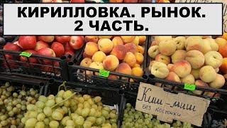 КИРИЛЛОВКА (УКРАИНА) - 2017г. Ходим по рынку, узнаем цены, знакомимся с местной кухней. 2 ЧАСТЬ.