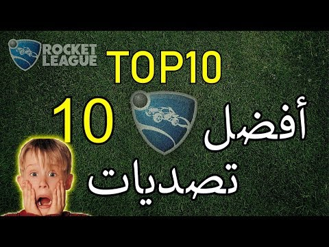 توب 10 - افضل تصديات في روكيت ليق || Top10 Epic Save , Rocket league
