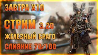 🔴На кого завтра х10? :D Браго 70/100, обзоры, розыгрыши  - Raid: Shadow legends
