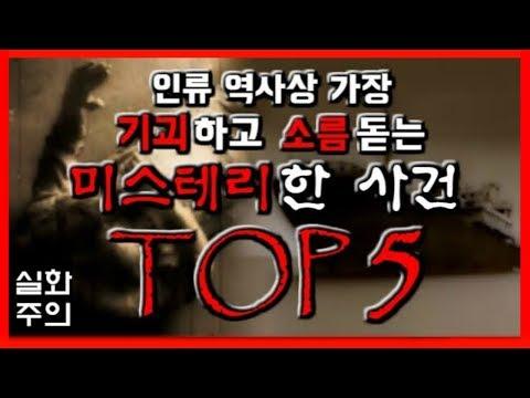 인류 역사상 가장 미스테리한 사건 TOP 5 [무서운 이야기][미스테리][미스터리][괴담] - 숫노루TV