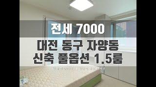 대전 동구 자양동 신축 1.5룸 전세 (전세자금대출 가…