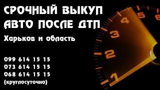 Выкуп авто после ДТП. Харьков и область(, 2016-07-12T13:56:24.000Z)